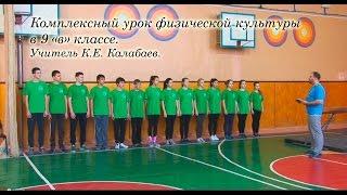 Комплексный урок физической культуры. Учитель К.Е. Калабаев(, 2014-11-28T05:13:05.000Z)
