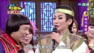 0304現代嘉慶君-華視天王豬哥秀(更新版)