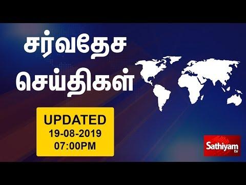 சர்வதேச செய்திகள் | World News| Sathiyam Speed News | 19-08-19