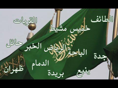 معاني اسماء بعض المدن المملكة العربية السعودية Youtube