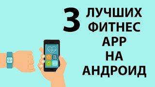 Лучшие Фитнес Приложения на Андроид | Как сжечь жир и сбросить вес