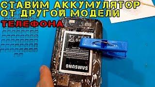 Ставим аккумулятор от другой модели телефона, родной нет!!!