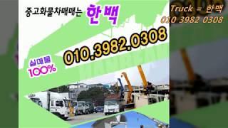 인천 서울 고양 한산 수원 안산 화성 화물차 매매 중고…