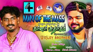 MAN OF THE MASS | THALAPATHY SONG 2019| GANA SUDHAKAR | 1080P