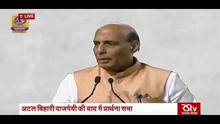 Rajnath Singh's Speech | All-party prayer meet to mourn Vajpayee's demise