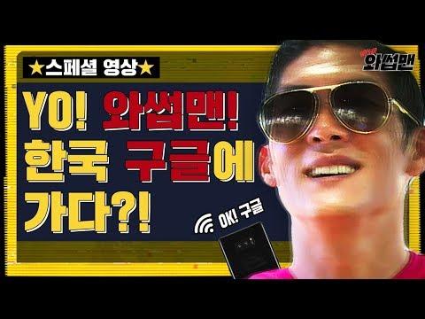 (ENG SUB) ★스페셜 영상★ YO! 와썹맨~구글코리아 초대 받아서 다녀와썹!! (feat. OK구글) | 와썹맨 | god 박준형