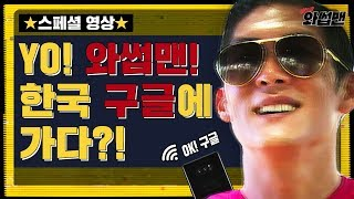 ★Special Clip★ YO! Wassup Man was invited to Google Korea!! (feat. OK Google) | Wassup Man