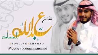 عبدالله الحماد   تجرح الي يحبك 2014