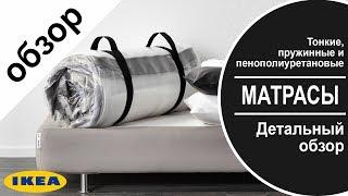 Матрасы в икеа. детальный обзор тонких пружинных и пенополиуретановых матрасов