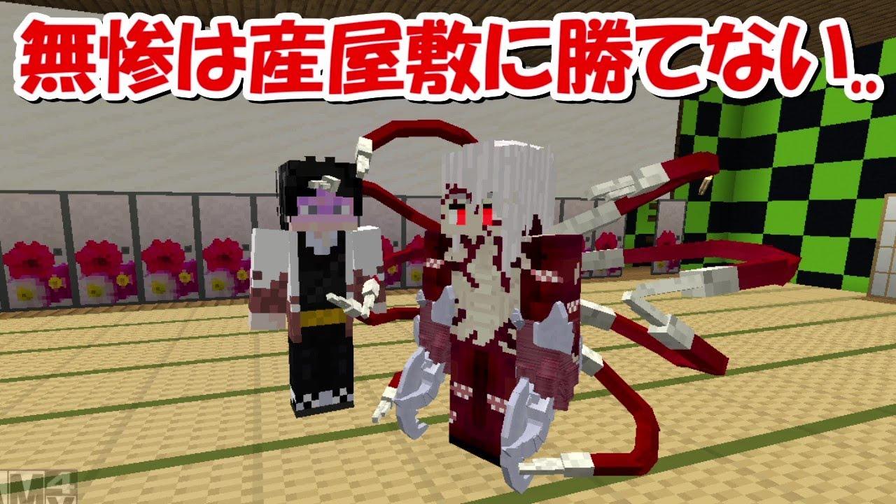 【Minecraft】鬼舞辻無惨は産屋敷を倒せない.. #shorts