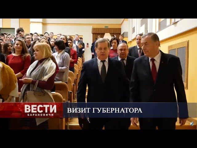 Вести Барановичи 13 февраля 2019.