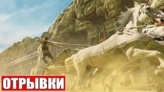 Бен - Гур [2016] Отрывки Фильма