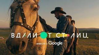 «Вдали от Столиц» вместе с Google. Возрождение башкирской породы