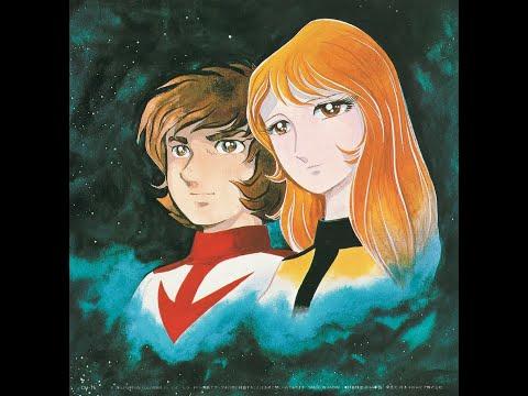 真っ赤なスカーフ 宇宙戦艦ヤマトエンディングテーマ 昭和53(1978)年版 フルコーラス (アナログレコード音源) ▶2:54