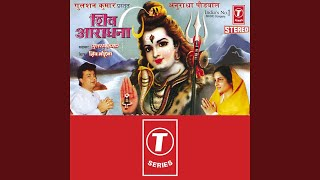 Hey Shambhu Baba Mere Bhole Nath