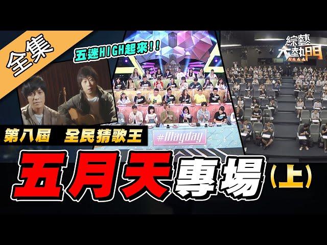 【綜藝大熱門】第八屆 全民「猜歌王」爭霸!五月天專場~觀眾進場猜起來!! 20200807|蘿琳亞塑身衣