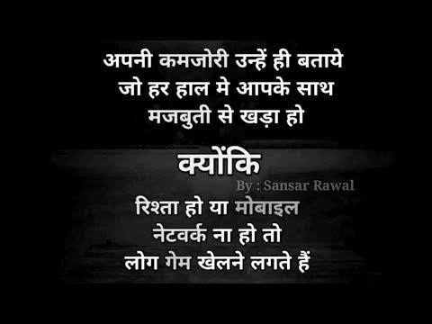 अपनी कमजोरी उन्हें ही बताएं...|| Heart Touching Motivational Video ||, Sansar Gyan Sagar