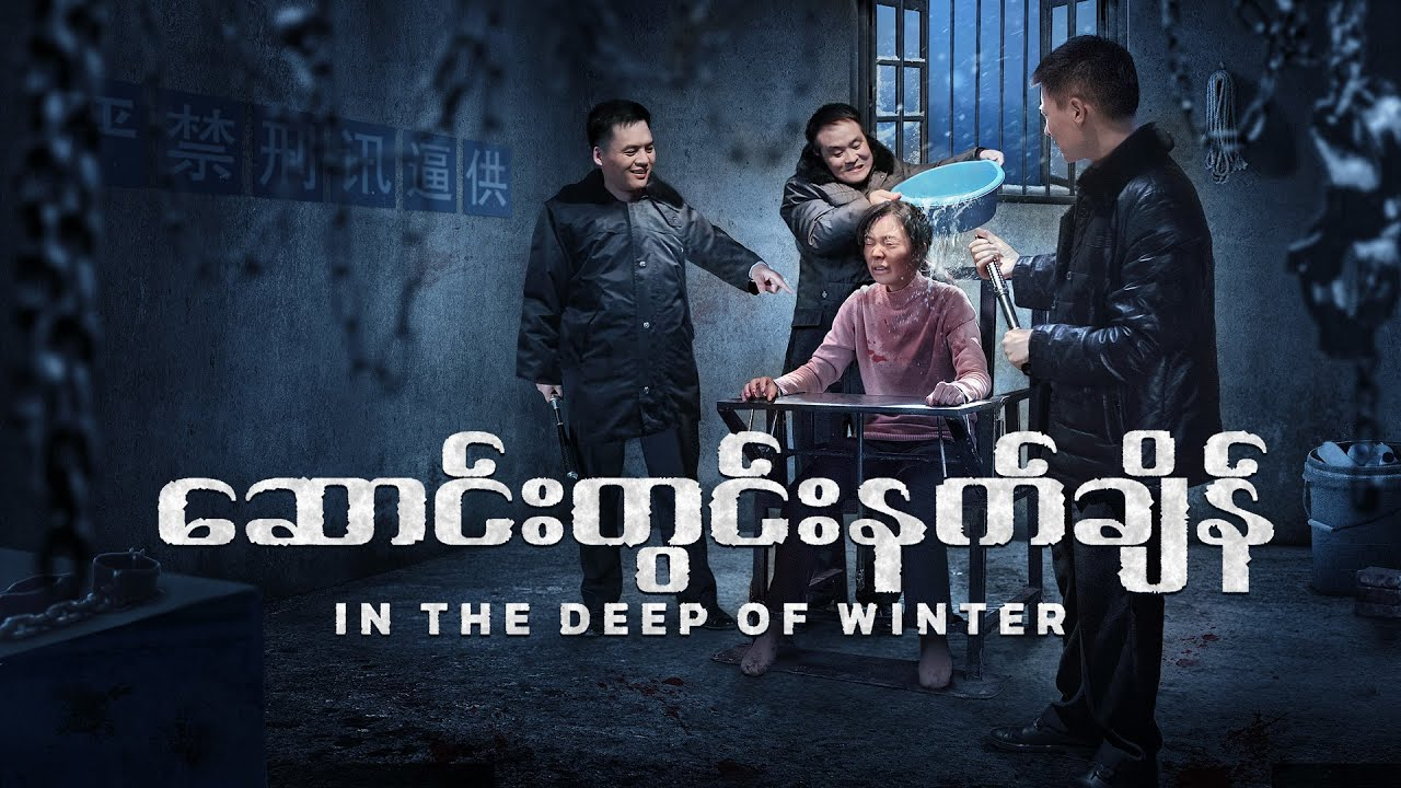 Myanmar New Full Movie - ဆောင်းတွင်းနက်ချိန် Persecution and Hardship Strengthens Their Faith in God