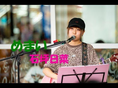 石坪日菜『めまい』2019.07.21 @なんばヤマダ電機LABI1