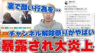 【大炎上】大手グループYouTuberの『MEGWINTV』が解散…理由が酷すぎる…チャンネル登録解除祭りで1日で驚愕の減少