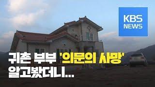 [뉴스 따라잡기] 40대 귀촌 부부 새집서 사망…왜? / KBS뉴스(News)