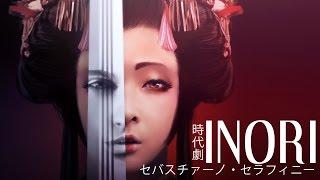 Sebastiano Serafini - INORI - セヴァ【いのり】(時代劇版 with RinRin Doll) Jidaigeki Samurai Tale
