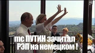 ПУТИН в Австрии на свадьбе ЗАЧИТАЛ РЭП НА НЕМЕЦКОМ !