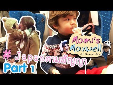 "Japan ตามสัญญา ""แม็กซ์เวลหล่อลื่นบนรถไฟฟ้า"" EP.1 What the mom's life ?!! l Sarah Maxwell Channel"