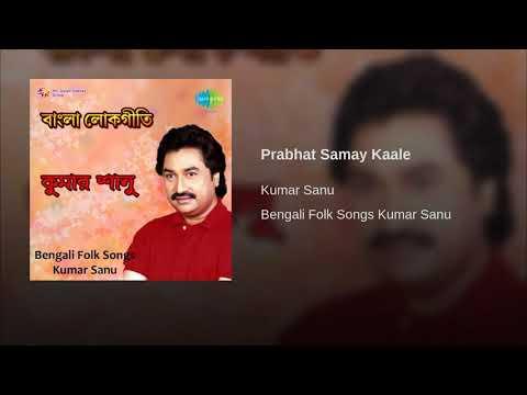 Provato somoy Kale Kumar Sanu old MP3 mon vorano song