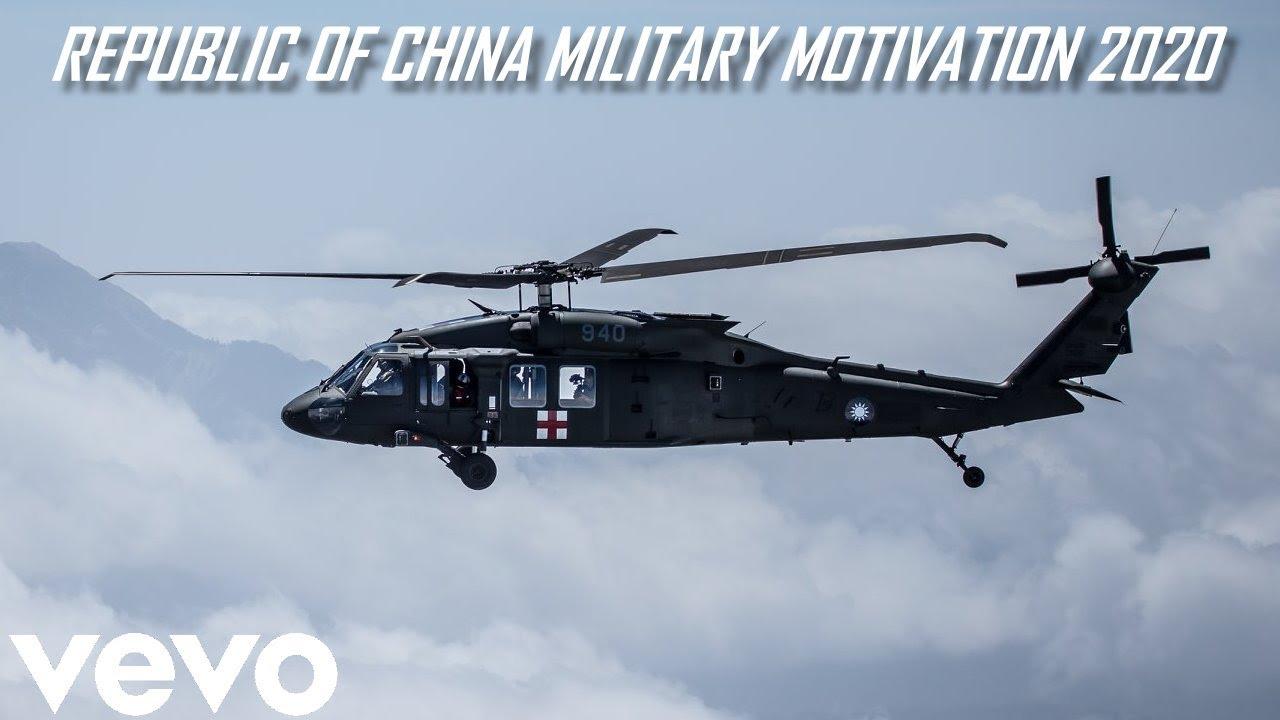 Republic of China Military Motivation 2020 │ 中華民國國軍 │ 句號 Full Stop