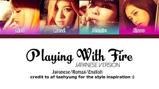 BLACKPINK - Playing With Fire「Japanese  ver.」(Lyric Video)