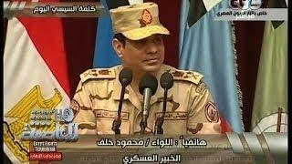 #هنا_العاصمة |اللواء محمود خلف :مثلما طلب #السيسى التفويض، طالب الشعب بالتصويت على الاستفتاء