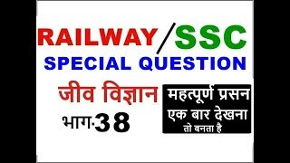 Life science 36 | Railway Alp & Technician |GROUP C | GROUP D | SSC | in HINDI