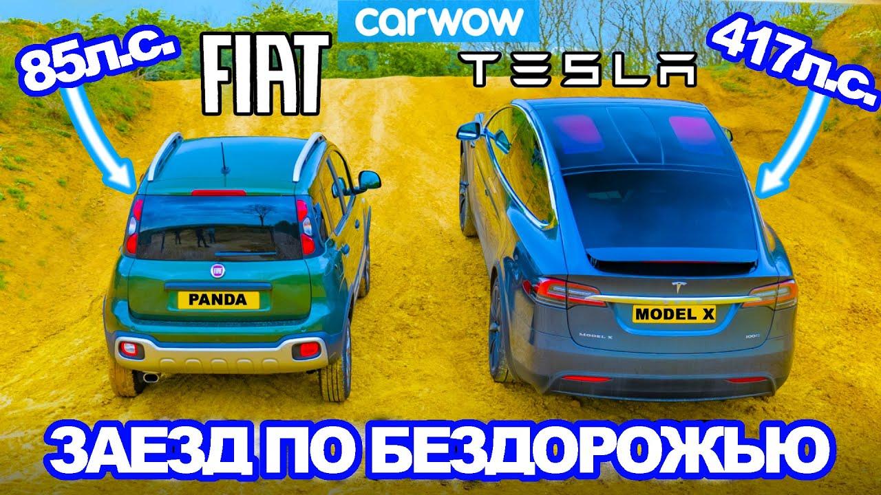 Tesla Model X против Fiat Panda Cross: ЗАЕЗД в подъём и испытания на БЕЗДОРОЖЬЕ!