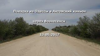 Поездка в Актовский каньон по дороге Одесса-Вознесенск 13.05.2017
