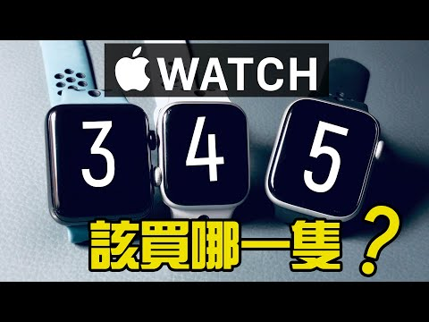 該如挑選Apple Watch Series 3 4 5 ?