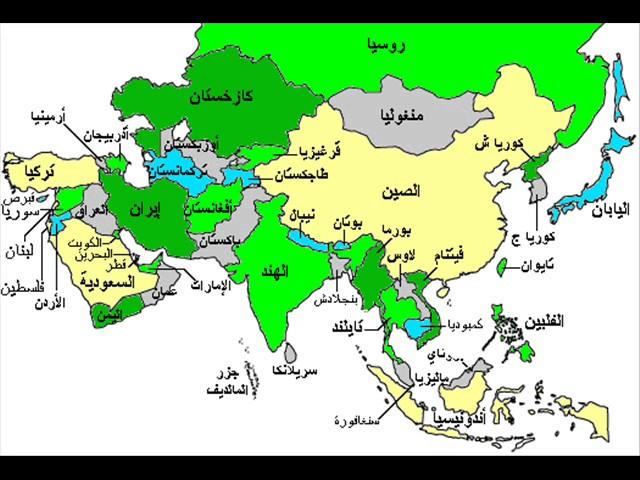 خريطة واضحة لقارة اسيا تساعد طلاب البكالوريا على تحديد الدول Youtube