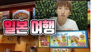 韓国の方々にオススメしたい日本旅行のコツ二つ【韓国語です】