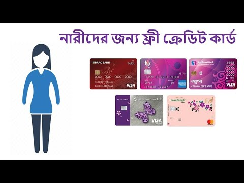 5 Best Credit Cards for Women In Bangladesh| Credit Card For Female | Free Credit card BD, Tara Card