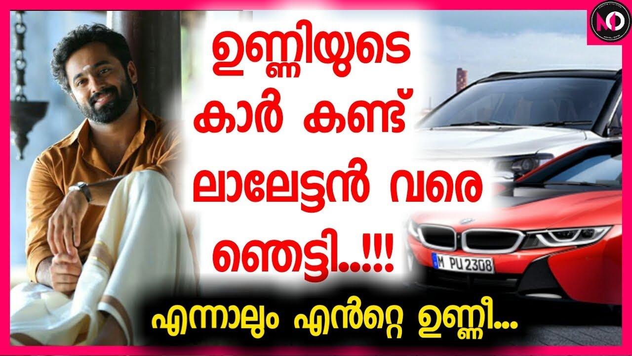 ഉണ്ണീടെ കാർ കണ്ട് ലാലേട്ടൻറ്റെ കണ്ണ് തള്ളി!!   Mohanlal jealous of Unni mukundan's car?
