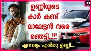 ഉണ്ണീടെ കാർ കണ്ട് ലാലേട്ടൻറ്റെ കണ്ണ് തള്ളി!! | Mohanlal jealous of Unni mukundan's car?