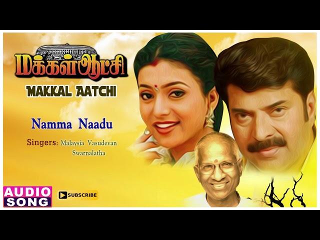 Namma Naadu Song | Makkal Aatchi Tamil Movie Songs | Mammootty | Roja | Ilayaraja | Music Master