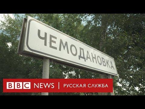 Цыгане из Чемодановки: как 900 человек исчезли за одну ночь