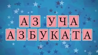 Аз Уча Азбуката   Az ucha azbukata