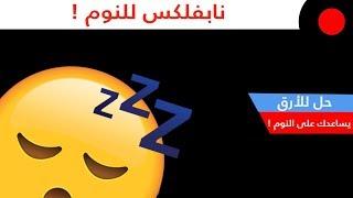 مو قادر تنام؟ هذا الحل بيخليك تنام غصب ..