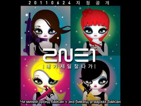 [Full Mp3]2NE1 - I'm The Best  Mon Sub