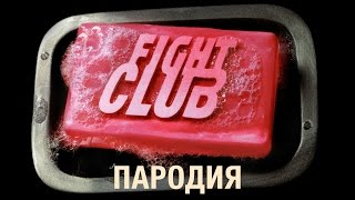 Fight club parody/ Бойцовский клуб пародия