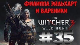 The Witcher 3 Wild Hunt. Прохождение. Часть 35 (Филиппа Эйльхарт и вареники) 60fps