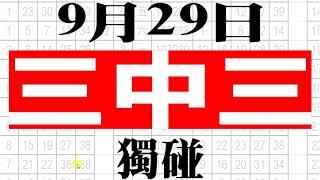 【六合彩羅盤】9月29日 六合彩 三中三
