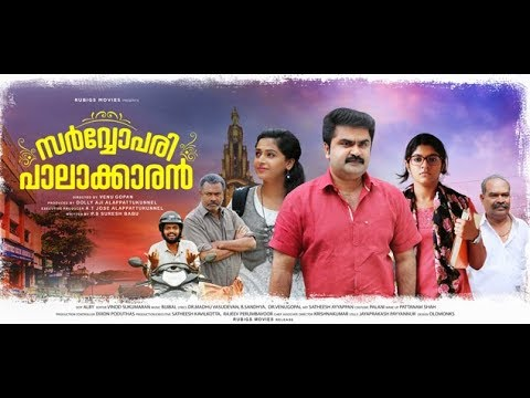 New Malayalam Full Movie | Family Entertainer | Paalakaran